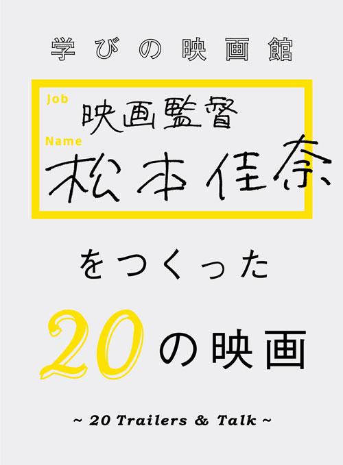 学びの映画館_ロゴデザイン_500